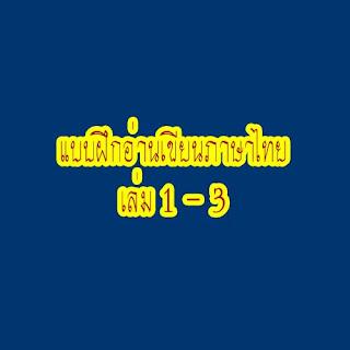 แบบฝึกภาษาไทย 6 ระดับ เพื่อพัฒนาการอ่านออกเขียนได้ อ่านคล่องเขียนคล่อง เล่ม 1 -3 (ดาวน์โหลด pdf)