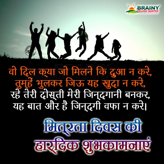 hindi friendship quotes, famous hindi friendship quotes, heart touching friendship quotes, free friendship hd wallpapers
