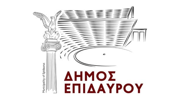 14 προσλήψεις μέσω ΑΣΕΠ στον Δήμο Επιδαύρου