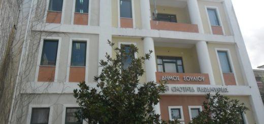 Θεσπρωτία: Μὀνο για επείγουσες υποθέσεις δέχονται πολίτες οι δήμοι στη Θεσπρωτία