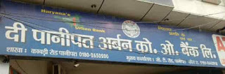 Panipat Urban Cooperative Bank Clerk Jobs Vacancy 2020, Panipat Urban Cooperative Bank Clerk  Vacancy in hindi