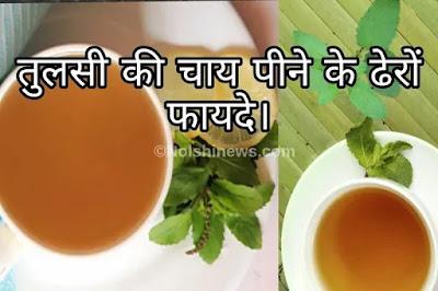 तुलसी की चाय पीने के ढेरों फायदे।