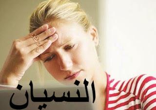 مرض النسيان و علاجه