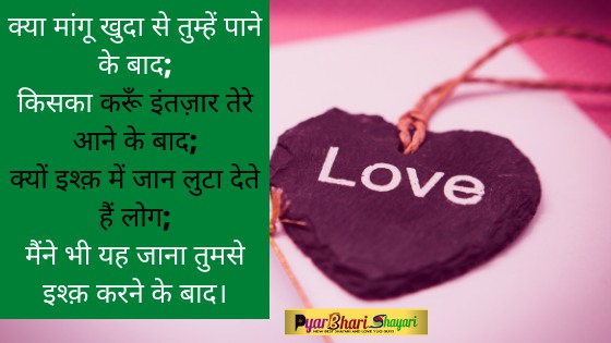 love shayari on eyes