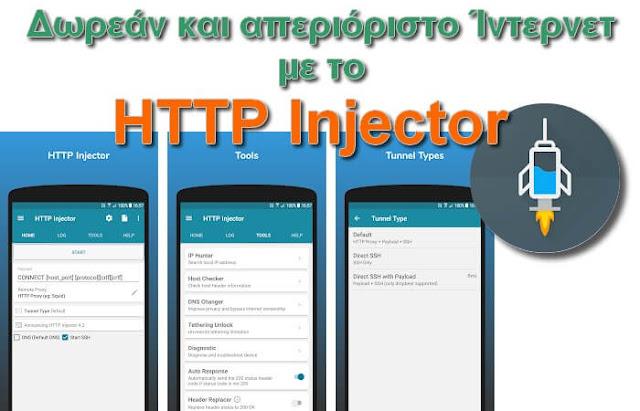 Δωρεάν Ιντερνετ στο κινητό σου με το HTTP Injector