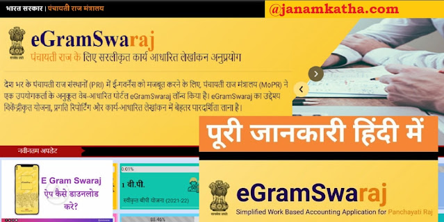 e-Gram Swaraj App Download | e-Gram Swaraj Portal