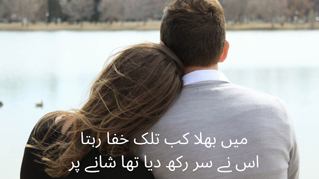 urdu shayari - poetry in urdu - 2 line poetry for facebook and whatsapp status, khafa rehta sad romantice shayri for special one