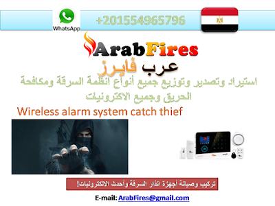 Wireless alarm system catch thief