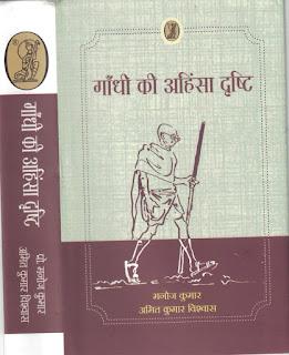 gandhi-ki-ahinsa-inaugrated
