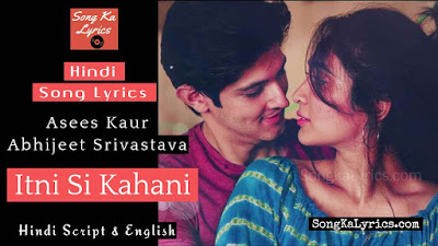 itni-si-kahani-lyrics