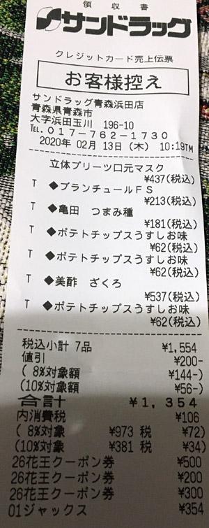 サンドラッグ 青森浜田店 2020/2/13 マスク購入のレシート