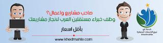 متجر خدمة لي Freelancer - khedmahle.com 05
