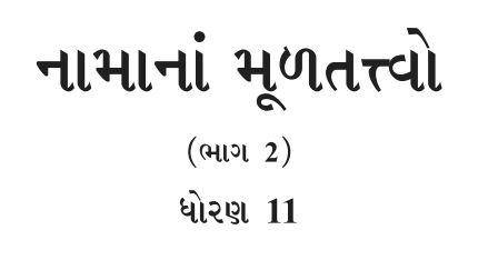Textbook STD 11 ACCOUNTS PART-2 Gujarati Medium