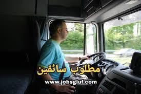 وظائف سائقين شاحنات لشركة مواد غذائية في البحرين