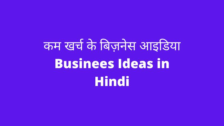 कम खर्च के बिज़नेस आइडिया Businees Ideas in Hindi 2021