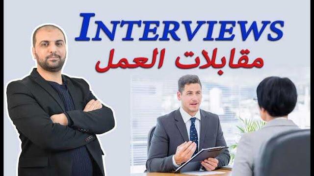 اهم اسئلة مقابلات التوظيف في دبي jobs in dubai