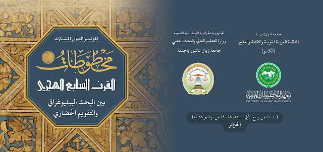 انطلاق مؤتمر مخطوطات القرن السابع الهجرى اليوم بالجزائر