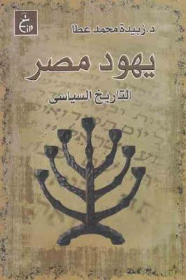 تحميل كتاب يهود مصر : التاريخ السياسي pdf زبيدة محمد عطا