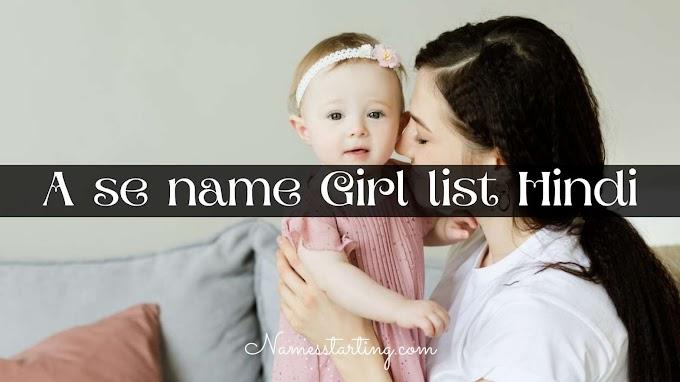 लड़कियों के लिए अ, ऐ , आ,  से शुरू होने वाले बच्चों के नाम || Baby names start with A for girl in Hindi