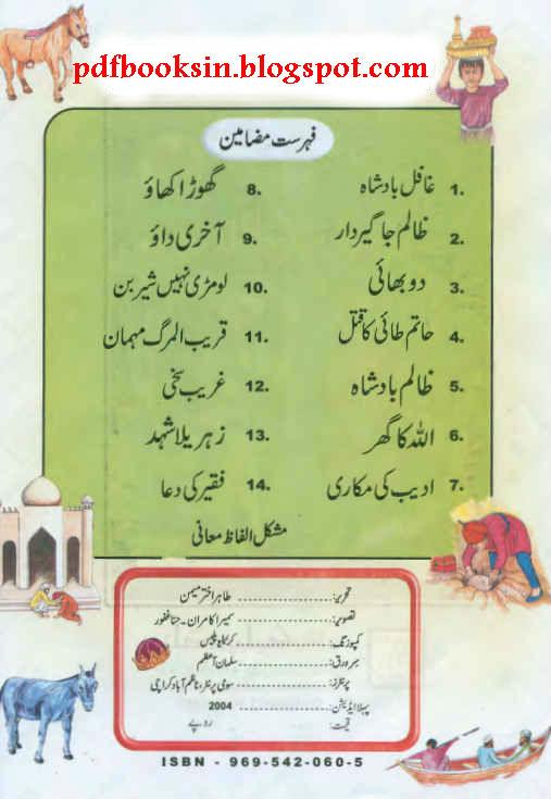 ghafil-badshah