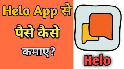 Helo App se Paise Kaise Kamaye