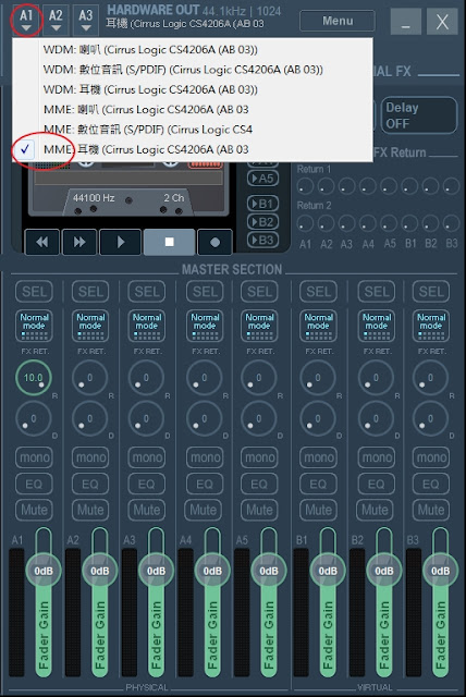 阿信 X 科技人IT: 虛擬混音器-Voicemeeter Potato教學、電腦唱歌、主播伴奏軟體(RC、Discord (DC) 、Twitch)