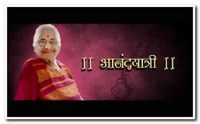 Nalini Kulkarni, Aanandyatri.