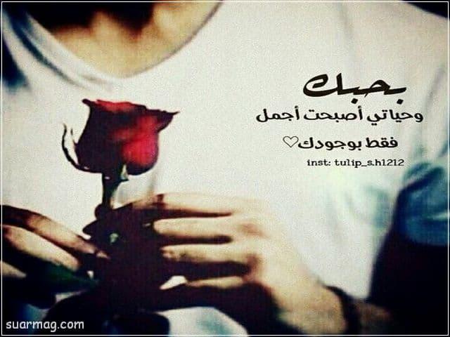 صور بحبك 11   Love You Photos 11