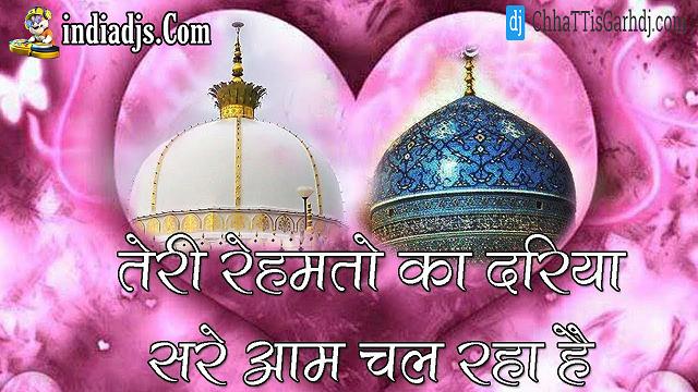 Teri Rahmato Ka Dariya Sare Aam Chal Raha Hai dj Janghel & dj Gol2 2019 Mix