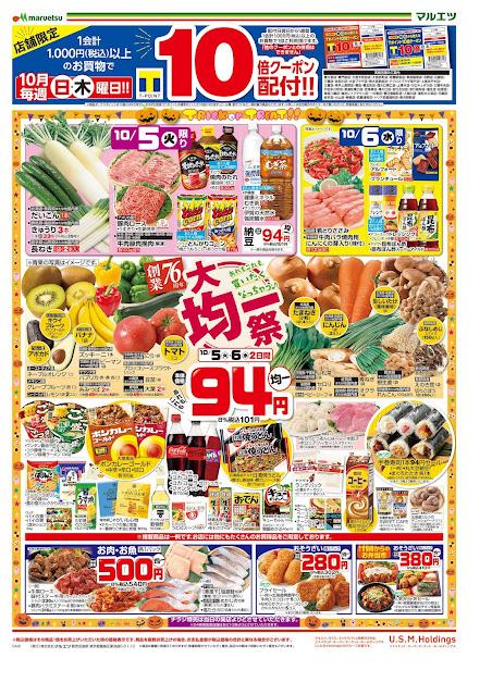 10月5日〜10月7日 チラシ情報 マルエツ/越谷レイクタウン店