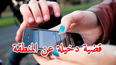 غرداية: ثلاثة أشخاص يستعملون العنف ضد إمرأة لنشل هاتفها