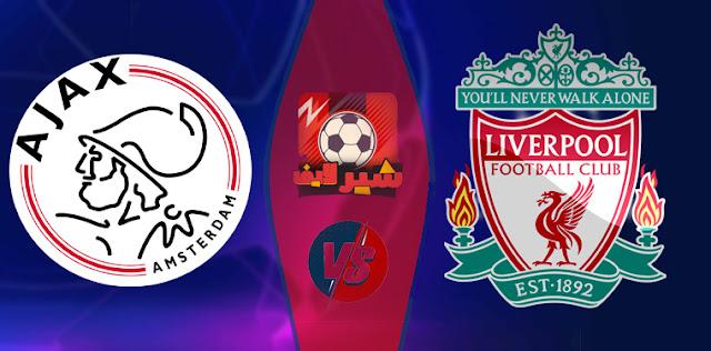 شاهد الان بث مباشر مباراة ليفربول واياكس- موعد المبارة القنوات الناقلة مباراة ليفربول واياكس