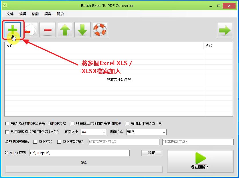 新增Excel檔案