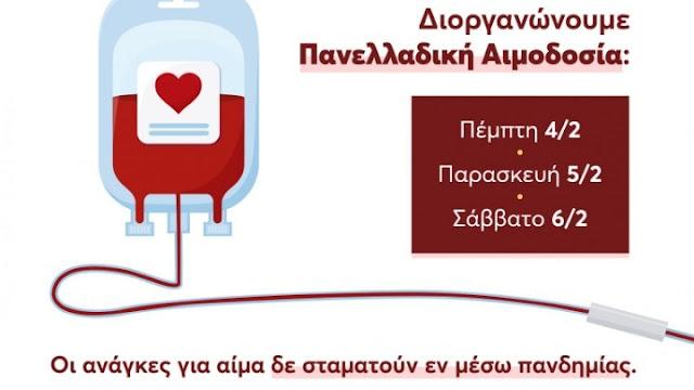 ΟΝΝΕΔ: Πανελλαδική εθελοντική αιμοδοσία και στο Νοσοκομείο του Άργους