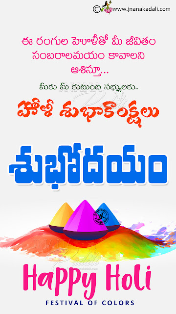 telugu quotes, greetings on holi in telugu, telugu holi subhakankshalu, happy holi greetings in telugu