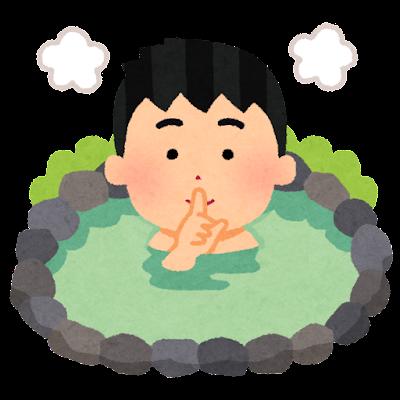 静かに温泉に入る人のイラスト(黙浴・男性)