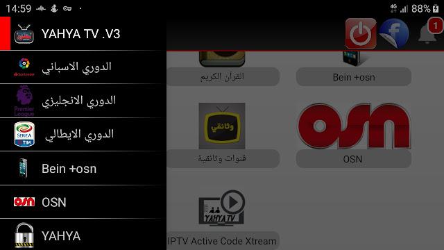 تحميل تطبيق yahya tv apk لمشاهدة القنوات المشفرة ومتابعة جميع الدوريات