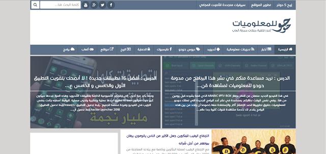 اغلاق قناة حوحو للمعلوميات...تعزية للاخ حسين المزود!