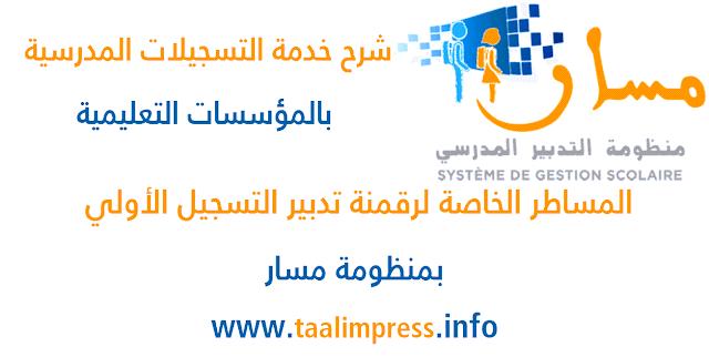 المساطر الخاصة لرقمنة تدبير التسجيل الأولي بمنظومة مسار