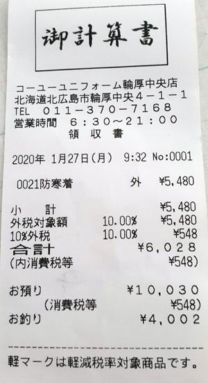 コーユーユニフォーム 輪厚中央店 2020/1/27 のレシート