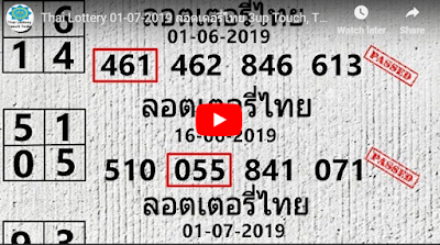Thai Lottery 01 July 2019 ลอตเตอรี่ไทย 3up Touch Total & Straight Sure