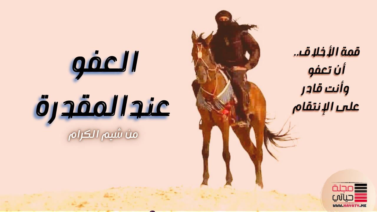 صورة لفارس عربي على جواد مكتوب عليها عبارات جميلة ومنها العفو عند المقدرة