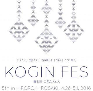 Kogin Fes 2016 Hirosaki City 平成28年第5回こぎんフェス 弘前市