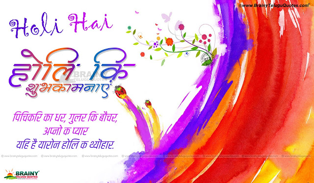 Holi Greetings in Hindi, Hindi Holi Quotes with hd wallpapers, Best Holi Greetings with hd wallpapers, Colorful Holi Greetings in Hindi, Holi Hd Wallpapers with Quotes In Hindi, Holi Messages in Hindi, Whats App Sharing Holi Messages Quotes, Best Holi Hd Wallpapers with Quotes in Hindi, Holi Best Wallpapers with Quotes in Hindi, Holi Hd Wallpapers with Quotes in Hindi