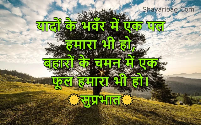 Good Morning Hindi Suvichar For Whatsapp