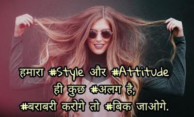 Attitude Girl Status Attitude Status Hindi Hindi Status