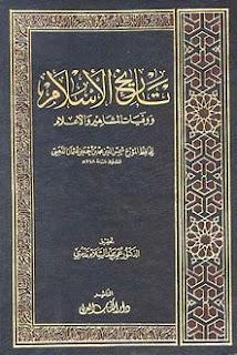 تاريخ الاسلام