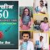 IAS नवीन जैन की पुस्तक 'वैक्सीन 50' ने मचाई धूम