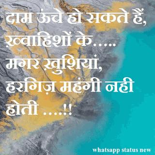 whatsapp status attitude, best status lines