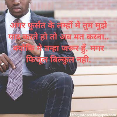 hindi status attitude